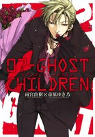 07-GHOST CHILDREN - 漫画