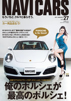 NAVI CARS Vol.27 2017年1月号