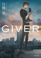 「GIVER」シリーズ