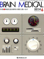 BRAIN MEDICAL Vol.26No.2(2014.6)