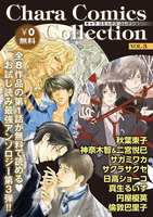 【無料版】Chara Comics Collection VOL.3