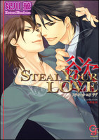 STEAL YOUR LOVE ―慾―