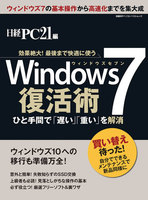 Windows7 復活術