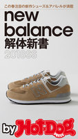 by Hot-Dog PRESS new balance解体新書2018SS