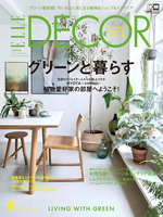 ELLE DECOR 2016年4月号