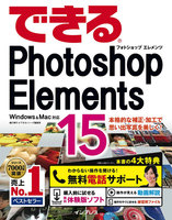 できるPhotoshop Elements 15 Windows & Mac対応