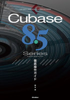THE BEST REFERENCE BOOKS EXTREME Cubase8.5 Series 徹底操作ガイド