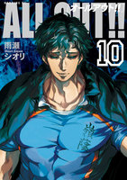 ALL OUT!! 10巻 - 漫画