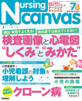 Nursing Canvas 2015年7月号
