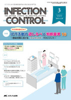INFECTION CONTROL ICTのための医療関連感染対策の総合専門誌 第24巻3号(2015-3)