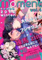 【無料】moment vol.4/2015 winter - 漫画