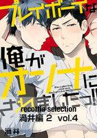 recottia selection 渦井編2 vol.4 - 漫画