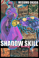 SHADOW SKILL black wing - 漫画