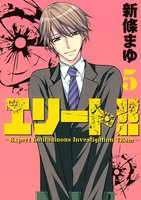 エリート!!~Expert Latitudinous Investigation TEam~ 5巻 - 漫画