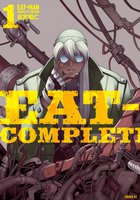 EAT-MAN COMPLETE EDITION 1巻