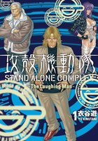 攻殻機動隊 STAND ALONE COMPLEX ~The Laughing Man~ - 漫画