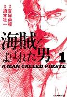 海賊とよばれた男 (1)