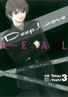 Deep Love REAL 3巻 - 漫画
