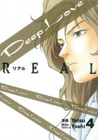 Deep Love REAL 4巻 - 漫画