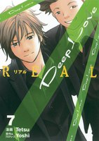Deep Love REAL 7巻 - 漫画