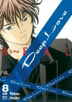 Deep Love REAL 8巻 - 漫画
