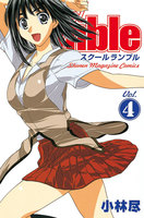 School Rumble 4巻 - 漫画
