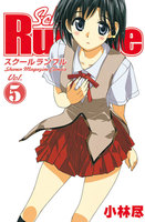 School Rumble 5巻 - 漫画