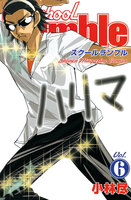 School Rumble 6巻 - 漫画