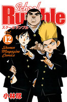 School Rumble 12巻 - 漫画