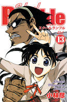 School Rumble 13巻 - 漫画