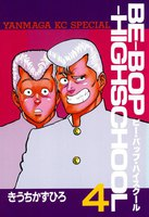 BE-BOP-HIGHSCHOOL 4巻 - 漫画
