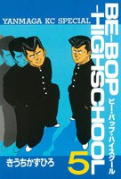 BE-BOP-HIGHSCHOOL 5巻 - 漫画