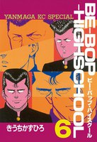 BE-BOP-HIGHSCHOOL 6巻 - 漫画