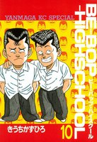 BE-BOP-HIGHSCHOOL 10巻 - 漫画