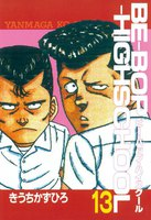 BE-BOP-HIGHSCHOOL 13巻 - 漫画