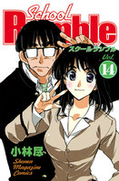 School Rumble 14巻 - 漫画