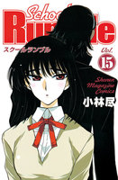 School Rumble 15巻 - 漫画