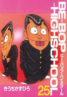 BE-BOP-HIGHSCHOOL 25巻 - 漫画
