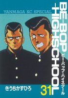BE-BOP-HIGHSCHOOL 31巻 - 漫画