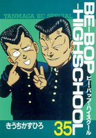 BE-BOP-HIGHSCHOOL 35巻 - 漫画