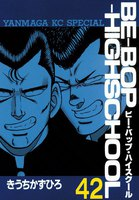 BE-BOP-HIGHSCHOOL 42巻 - 漫画