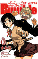 School Rumble 18巻 - 漫画