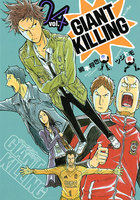 GIANT KILLING (4)