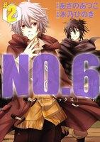 NO.6[ナンバーシックス] (2)