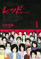 レッド 1969~1972 (1)