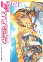 CAPTAINアリス ALICE AIR SHIP JAPAN 2巻 - 漫画