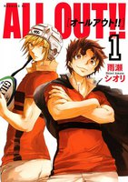 ALL OUT!! - 漫画