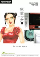 家電の女 crazy for home electronics in your arms - 漫画