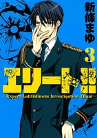 エリート!!~Expert Latitudinous Investigation TEam~ 3巻 - 漫画