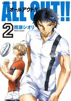 ALL OUT!! 2巻 - 漫画